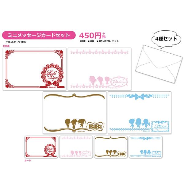 ラブライブ!School idol project ミニメッセージカードセット