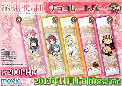 劇場版 魔法少女まどか☆マギカ チョコバー/マミ&キュゥべえ
