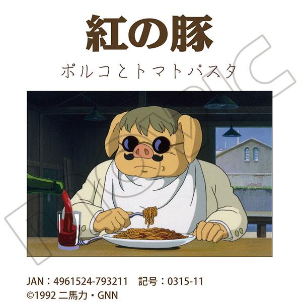 紅の豚 ポストカード 食べ物シリーズ ポルコとトマトパスタ