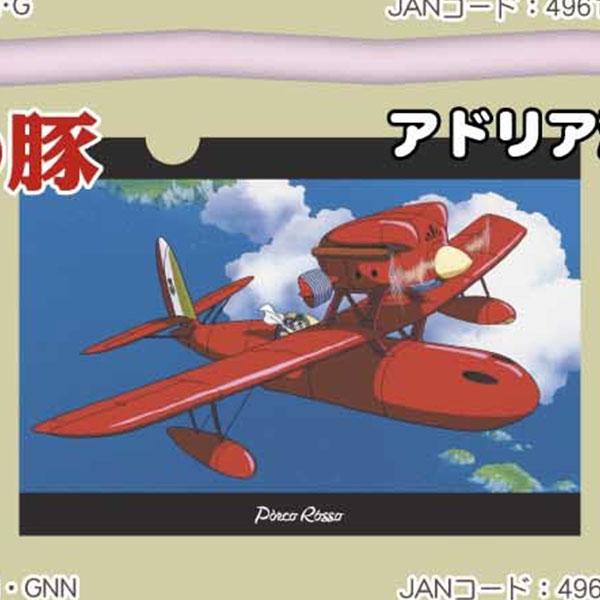紅の豚 A5クリアファイル 名場面シリーズ アドリア海上空