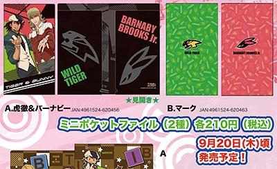 TIGER&BUNNY ミニポケットクリアファイル/A 虎徹&バーナビー
