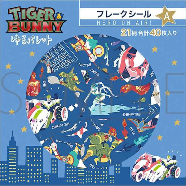 """TIGER & BUNNY フレークシール ゆるパレット HERO""""ON AIR!"""""""
