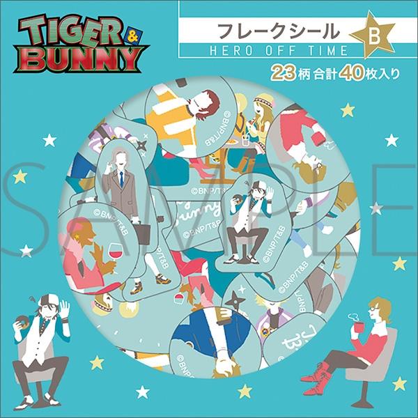"TIGER & BUNNY フレークシール ゆるパレット HERO""OFF TIME"""