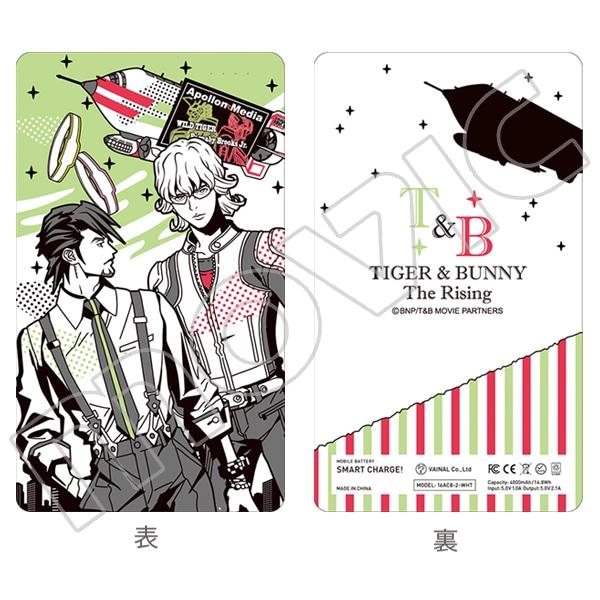劇場版 TIGER & BUNNY -The Rising- モバイルバッテリー