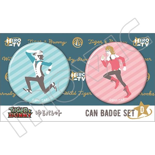 TIGER & BUNNY 缶バッジセットD ゆるパレット 虎徹&バーナビー