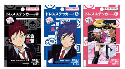 輪るピングドラム ドレスステッカー アニメ版/プリンセス・オブ・ザ・クリスタル
