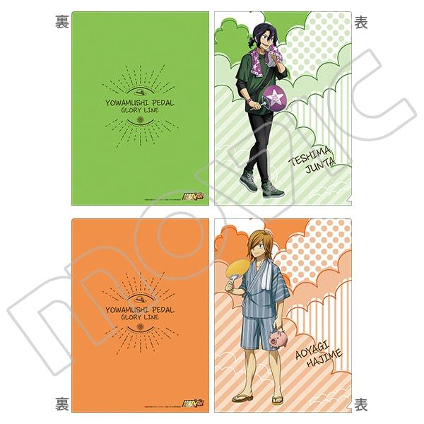 弱虫ペダル GLORY LINE クリアファイルセット 手嶋&青八木 それぞれの夏休みVer.