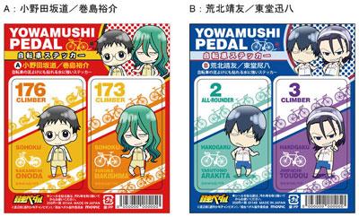 弱虫ペダル 自転車ステッカー/小野田&巻島