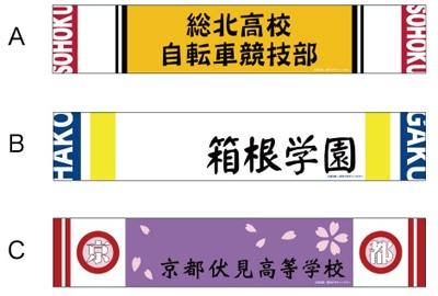 弱虫ペダル マフラータオル/C 京都伏見高等学校