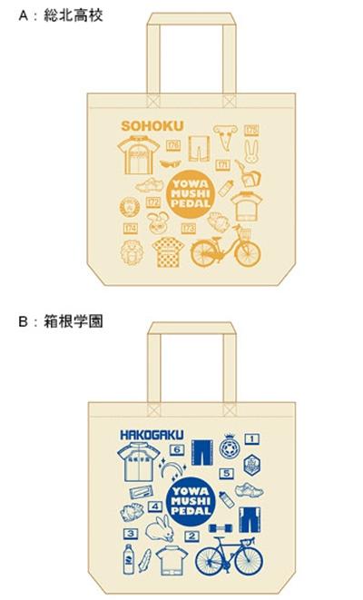 弱虫ペダル トートバッグ B:箱根学園