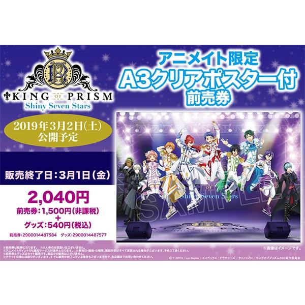 『KING OF PRISM -Shiny Seven Stars-』 限定A3クリアポスター付前売券
