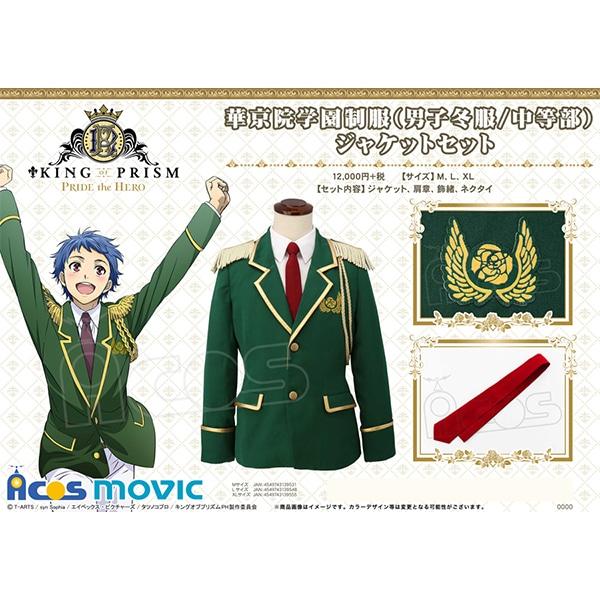 KING OF PRISM -PRIDE the HERO- 華京院学園制服(男子冬服/中等部)ジャケットセット XL