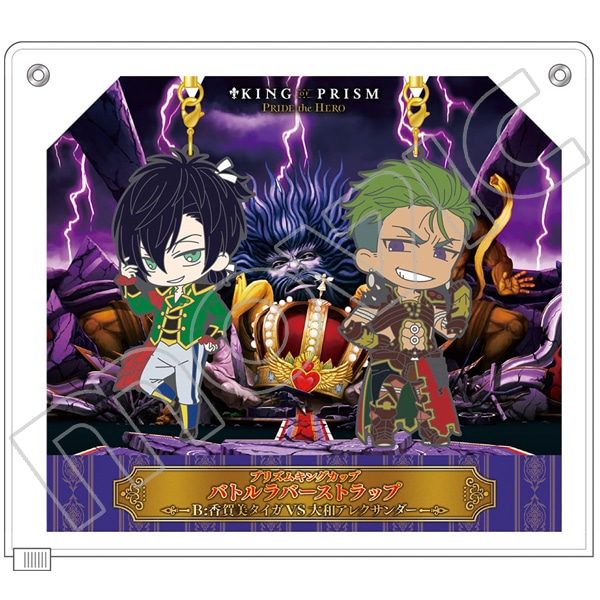 KING OF PRISM -PRIDE the HERO- プリズムキングカップ バトルラバーストラップ B:香賀美タイガVS大和アレクサンダー
