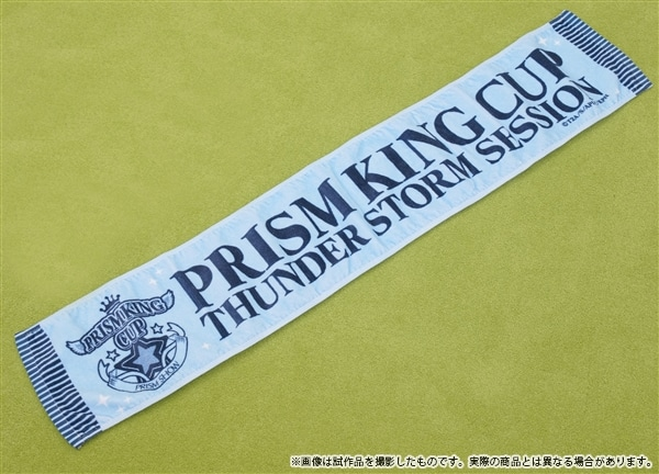 KING OF PRISM -PRIDE the HERO- マフラータオル プリズムキングカップ