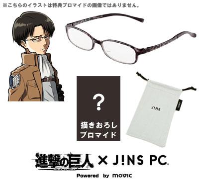 進撃の巨人 JINS PC  Powered by MOVIC リヴァイモデル