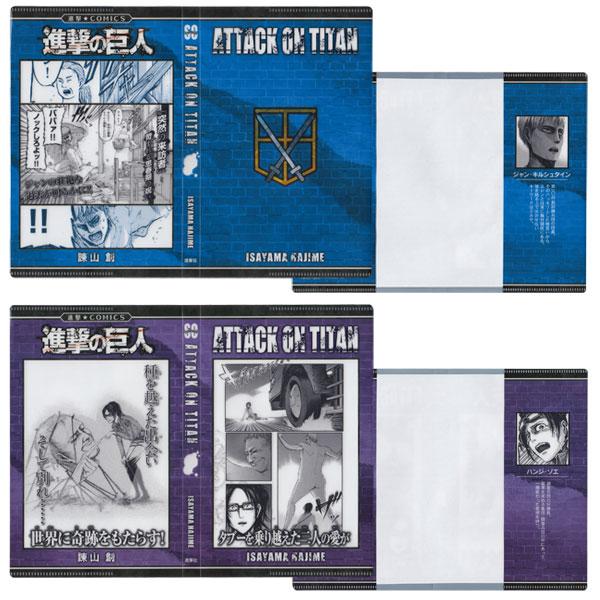 進撃の巨人(原作版) クリアブックカバーセット ニセ予告 ジャン・ハンジ