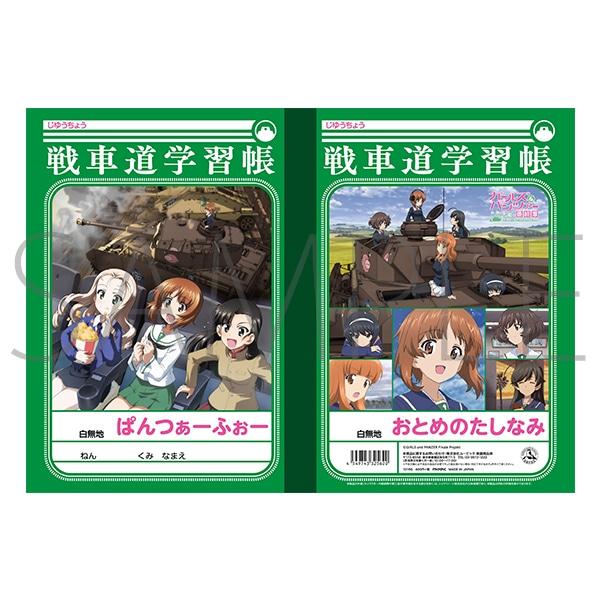 ガールズ&パンツァー最終章 4D 〜第1話+第2話〜 戦車道学習帳