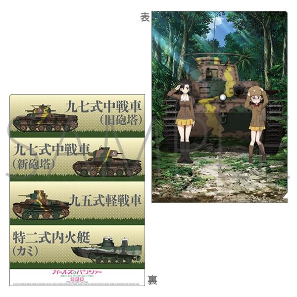 ガールズ&パンツァー最終章 4D 〜第1話+第2話〜 クリアファイル