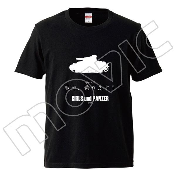 『ガールズ&パンツァー 劇場版』 全話Tシャツ 2話、XL