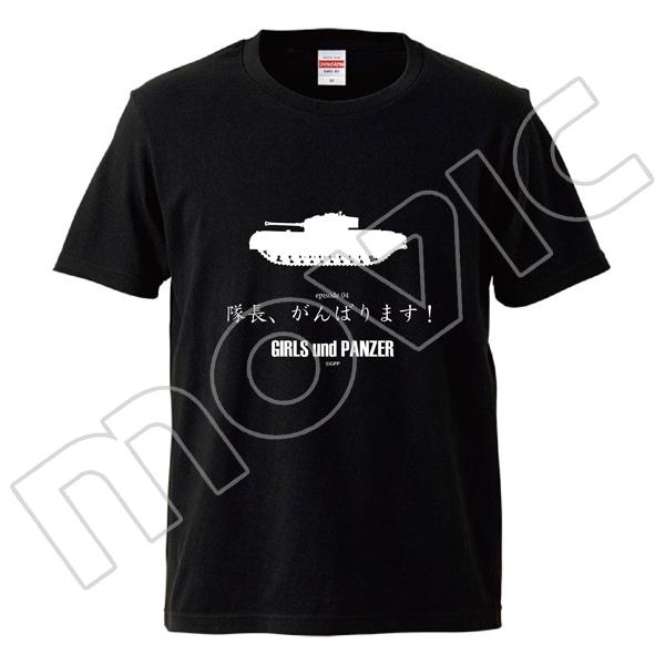 『ガールズ&パンツァー 劇場版』 全話Tシャツ 4話、XL