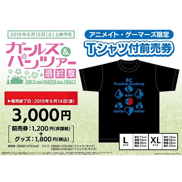 ガールズ&パンツァー最終章 第2話 限定Tシャツ付前売券 XLサイズ