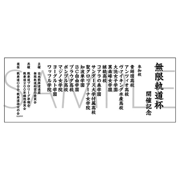 ガールズ&パンツァー最終章 4D 〜第1話+第2話〜 てぬぐい