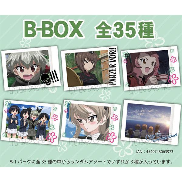 『ガールズ&パンツァー 劇場版』  ぱしゃこれ B-BOX