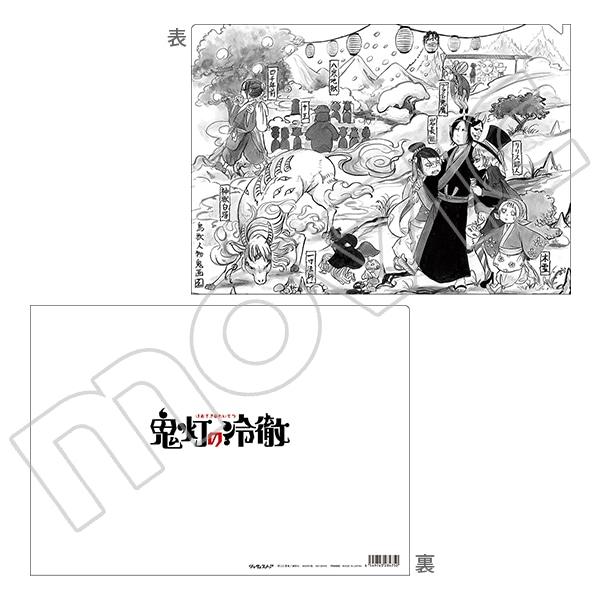 鬼灯の冷徹(原作版) クリアファイル 4巻