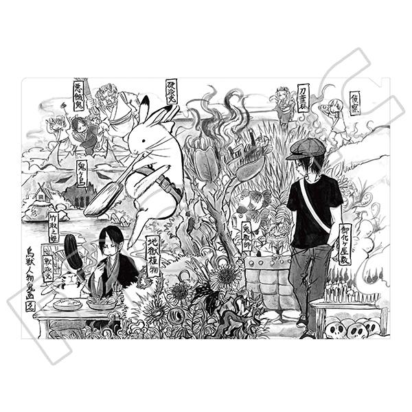 鬼灯の冷徹(原作版) クリアファイル 10巻