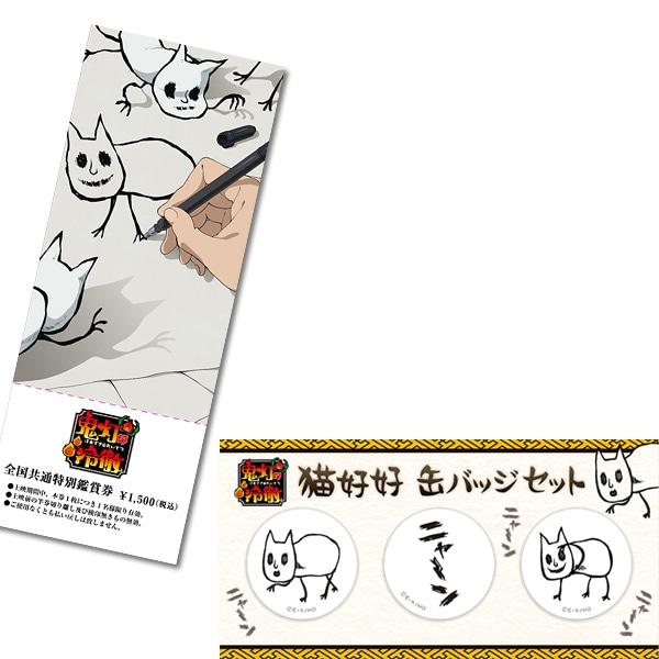 鬼灯の冷徹 OAD先行上映 第2弾先行販売チケット+缶バッジセット