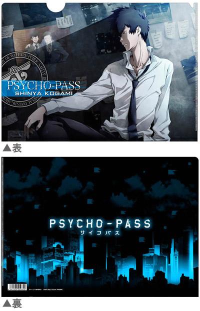 PSYCHO-PASS クリアファイル/狡噛