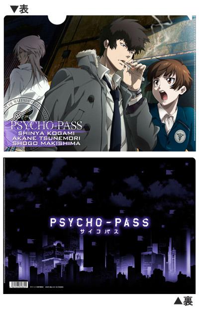 PSYCHO-PASS クリアファイル