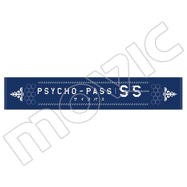 PSYCHO-PASS サイコパス Sinners of the System マフラータオル