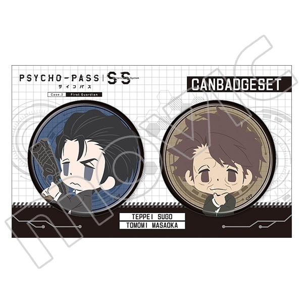 PSYCHO-PASS サイコパス Sinners of the System 缶バッジセット 須郷&征陸
