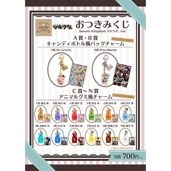 TSUKIPRO SHOP in HARAJUKU 「TSUKINO Sweets Kingdom」 【バラ販売】おつきみくじ ツキウタ。