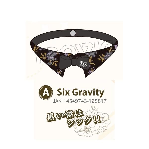 ツキウタ。 ツキウサ。用蝶ネクタイ Six Gravity
