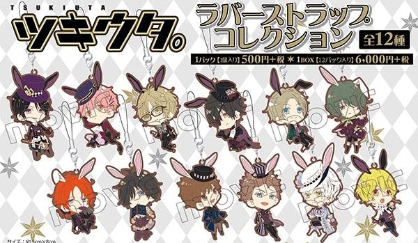 ツキウタ。 ラバーストラップコレクション ウサギ、全12種
