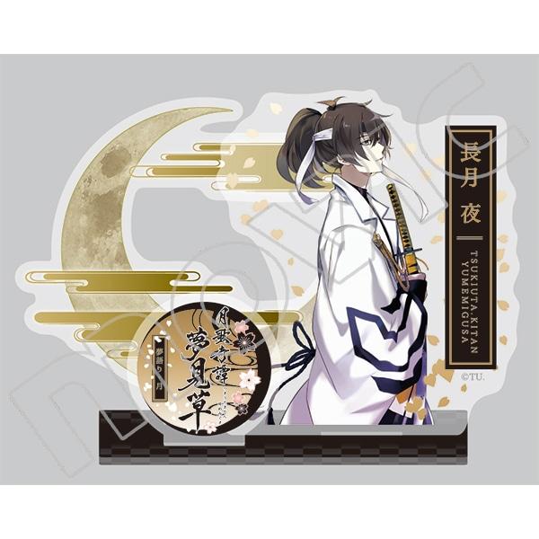 ツキウタ。 月歌奇譚-夢見草- アクリルスタンド 長月 夜