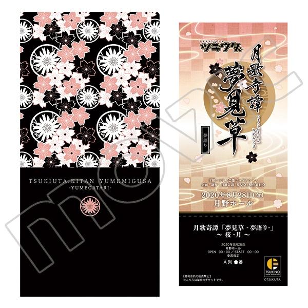 ツキウタ。 月歌奇譚-夢見草- チケットファイル(チケット風カード1枚入り)