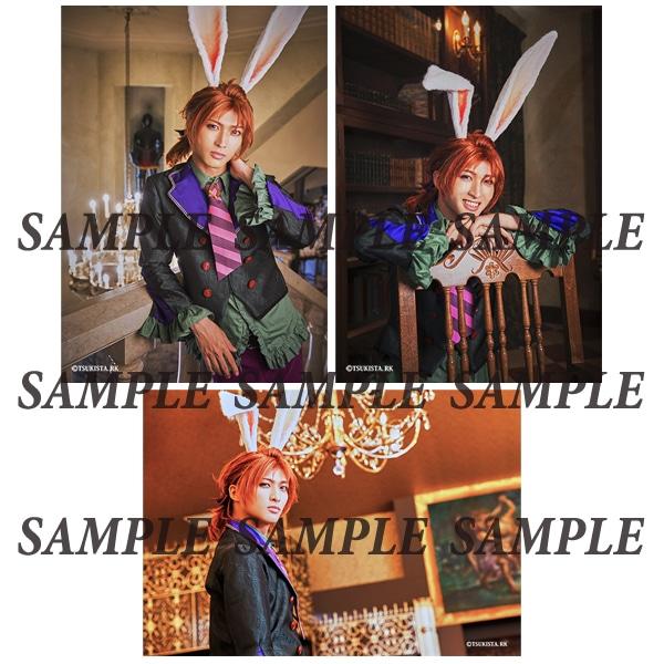 ツキステ。第5幕『Rabbits Kingdom』 ブロマイドセット I葉月陽(鷲尾修斗)