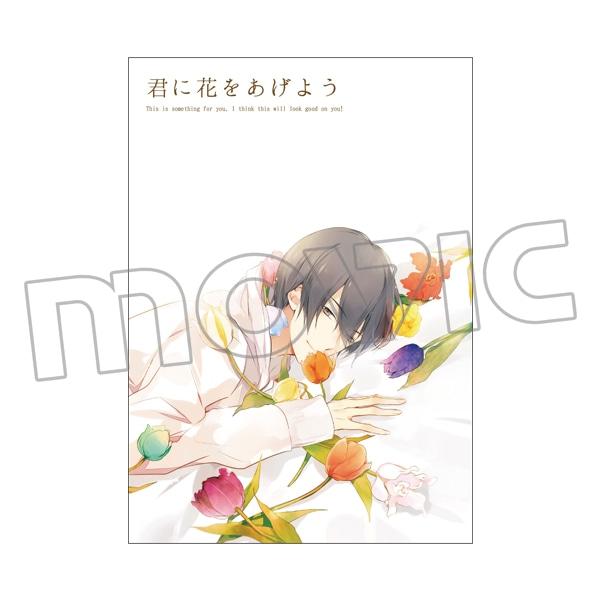 【熊本県地震支援商品】ツキウタ。君に花をあげよう