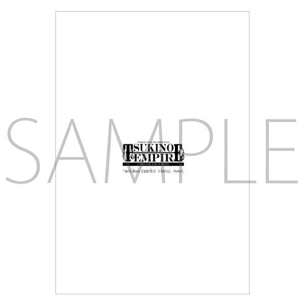 「ツキステ。第8幕」 ビジュアルパンフレット『TSUKINO EMPIRE Visual Book』【受注生産】
