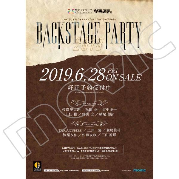 2.5次元ダンスライブ「ツキウタ。」ステージ・オフィシャルファンブック BACKSTAGE PARTY 2018