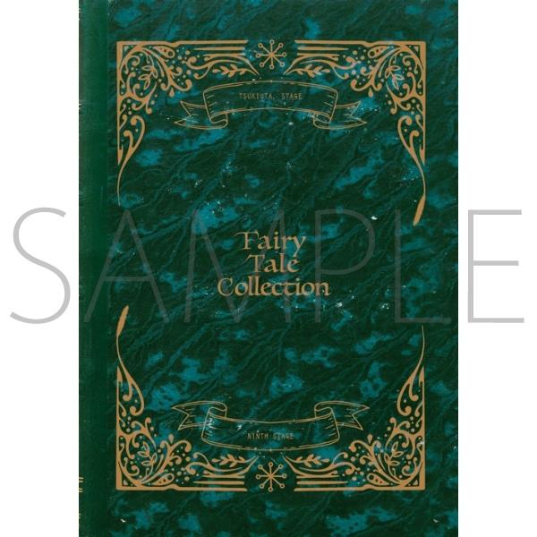 ツキステ。第9幕『しあわせあわせ』 ビジュアルパンフレット『Fairy tale collection Book』