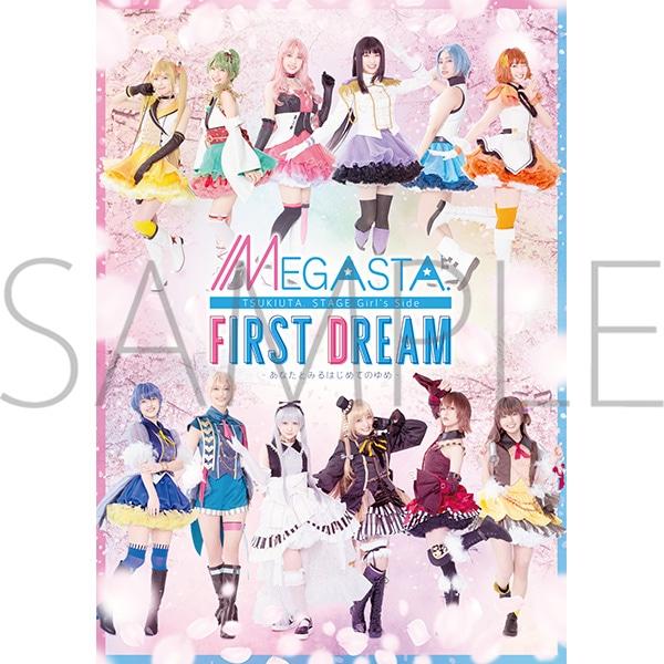 2.5次元ダンスライブ「ツキウタ。」ステージ Girl's Side MEGASTA. 『FIRST DREAM -あなたとみるはじめてのゆめ-』 パンフレット