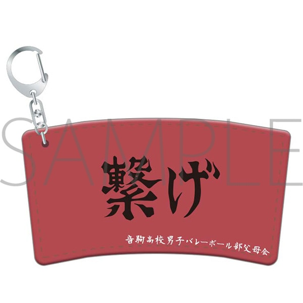 ハイキュー!! TO THE TOP カップスリーブキーホルダー 音駒高校