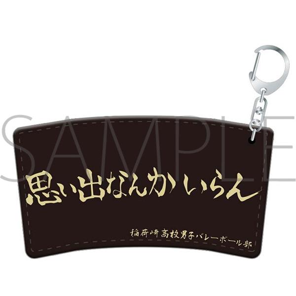 ハイキュー!! TO THE TOP カップスリーブキーホルダー 稲荷崎高校