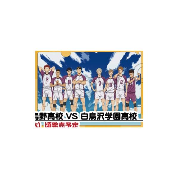 ハイキュー!!烏野高校 VS 白鳥沢学園高校 クリアファイル B