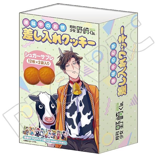 月刊少女野崎くん(原作版) 原稿中のお供差し入れクッキー