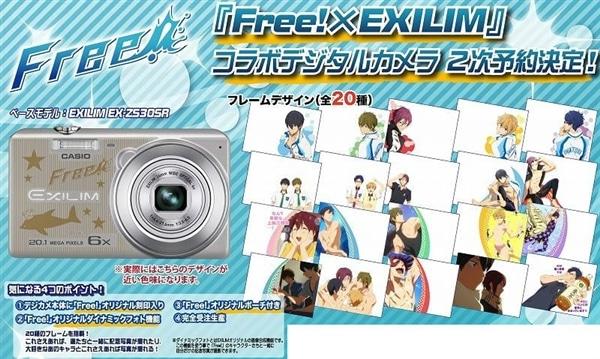 Free! 『Free!×EXILIM』コラボデジタルカメラ